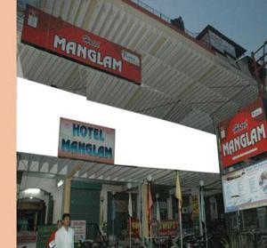 External Image ofHotel Manglam